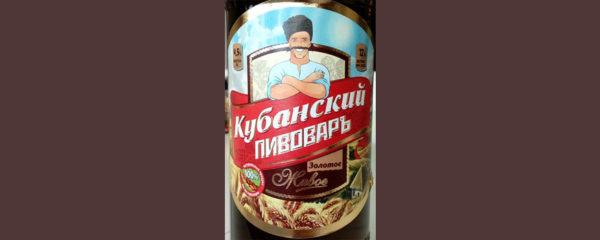 Отзыв о пиве Кубанский пивоваръ живое золотое