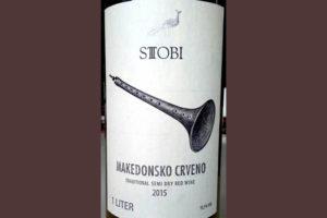 Отзыв о вине Strobi Makedonsko crveno 2015