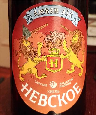 Отзыв о пиве Невское Amber ale