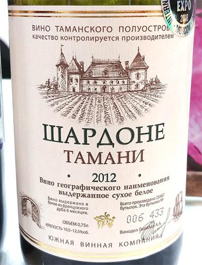 Отзыв о вине Шардоне Тамани 2012