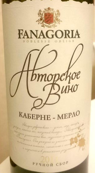 Avtorskoe_vino_Kab_sov_Merlo_label
