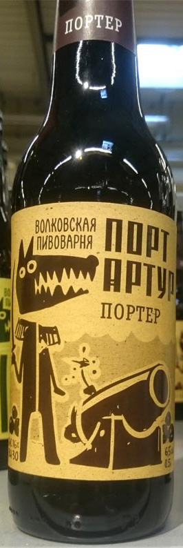 Port-Artur_porter_label