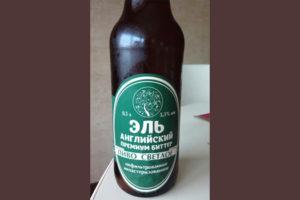 Отзыв о пиве Эль английский премиум биттер Крафтовое
