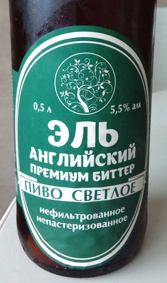 El_angliiskiy_premium_bitter_Kraft_label