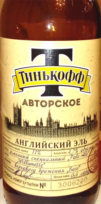 Отзыв о пиве Английский эль Тинькофф Авторское