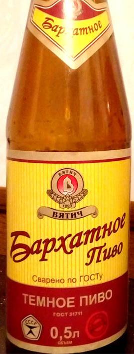 Отзыв о пиве Бархатное Вятич