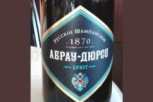 Отзыв об игристом вине (русском шампанском) Абрау Дюрсо брют