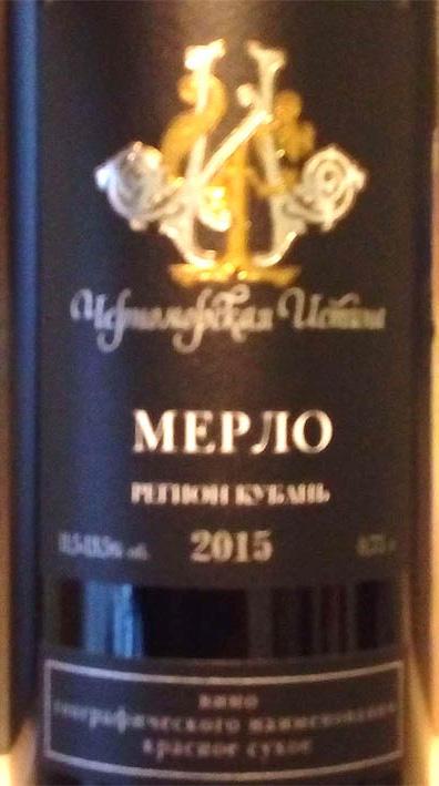 Отзыв о вине Черноморская истина Мерло 2015
