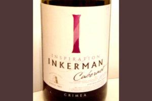 Отзыв о вине Inkerman inspiration cabernet 2015