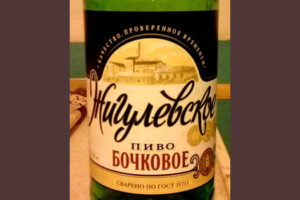 Отзыв о пиве Жигулевское Бочковое