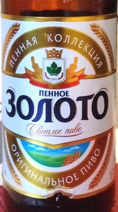 Отзыв о пиве Пенное Золото пенная коллекция