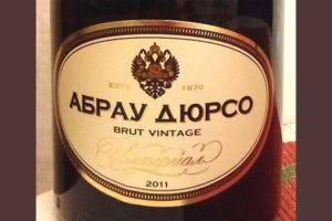 Отзыв об игристом вине Абрау Дюрсо Империал brut vintage 2011