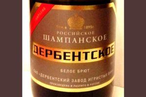 Отзыв об игристом вине Дербентское российское шампанское белое брют 2016