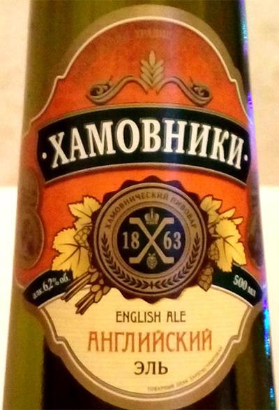 Отзыв о пиве Хамовники Английский эль