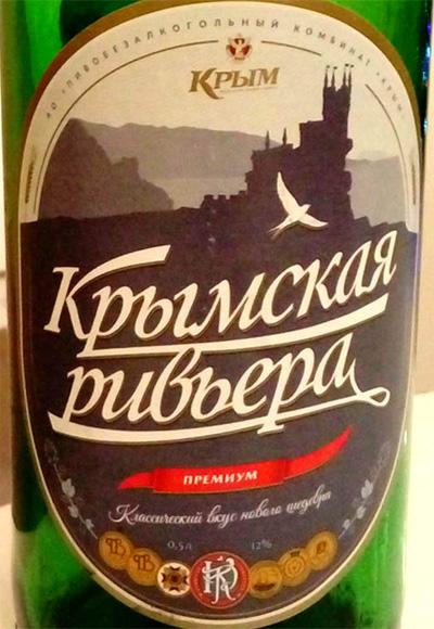 Отзыв о пиве Крымская ривьера