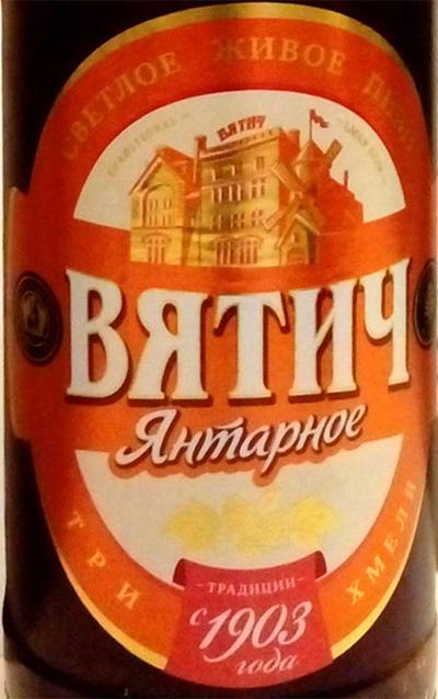 Отзыв о пиве Вятич Янтарное