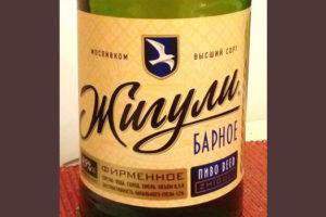 Отзыв о пиве Жигули барное МПК