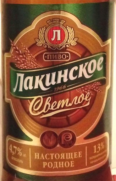 Отзыв о пиве Лакинское светлое
