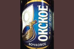 Отзыв о пиве Окское бочковое