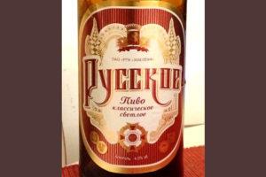 Отзыв о пиве Русское классическое светлое