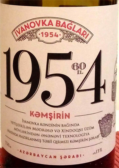 Отзыв о вине 1954 Ivanovka baglari 2016
