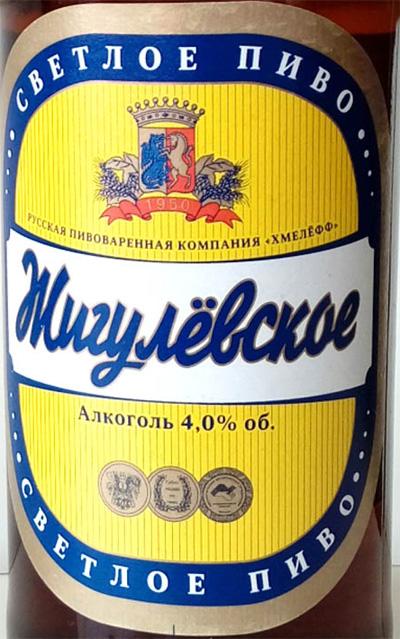 Отзыв о пиве Жигулевское Хмелефф