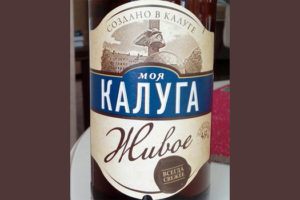 Отзыв о пиве Моя Калуга живое