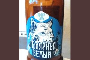 Отзыв о пиве (пивном напитке) Полярный Белый белый эль