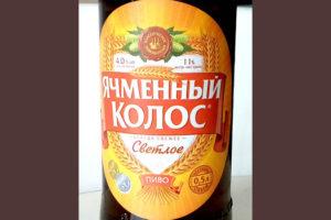 Отзыв о пиве Ячменный колос Очаково