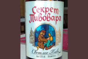 Отзыв о пиве Секрет пивовара светлое