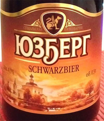 Отзыв о пиве Юзберг schwarzbier