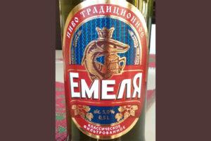 Отзыв о пиве Емеля классическое