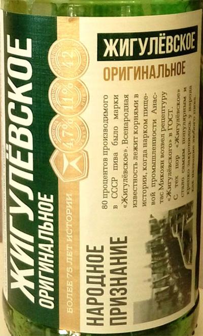 Отзыв о пиве Жигулевское оригинальное СанИнбев