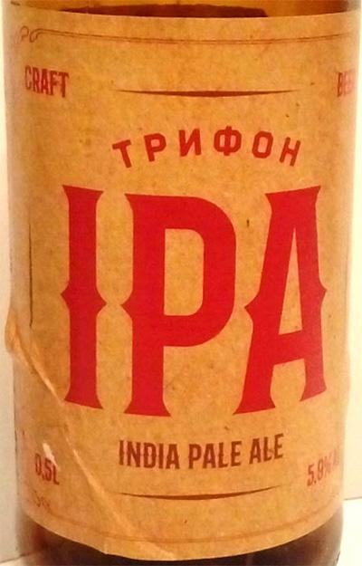 Отзыв о пиве Трифон IPA