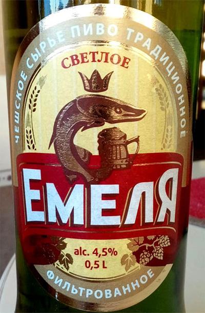 Отзыв о пиве Емеля светлое