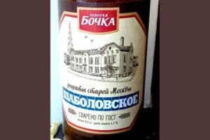 Отзыв о пиве Шаболовское, Золотая Бочка