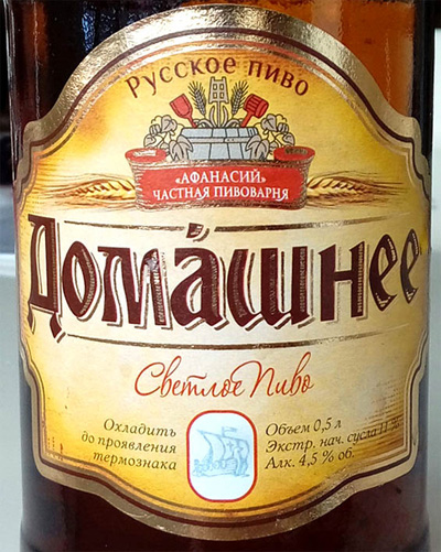 Отзыв о пиве Домашнее светлое Афанасий