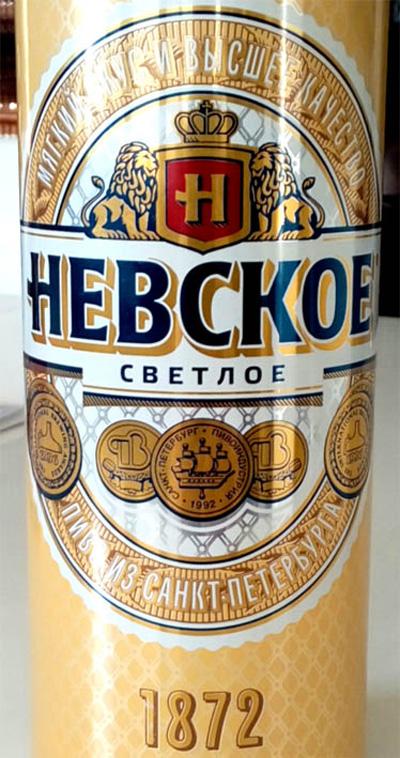 Отзыв о пиве Невское светлое