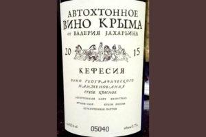 Отзыв о вине Автохтонное вино Крыма Кефесия 2015