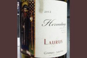 Отзыв о вине Laurus Hermitage Gabriel Meffre 2012