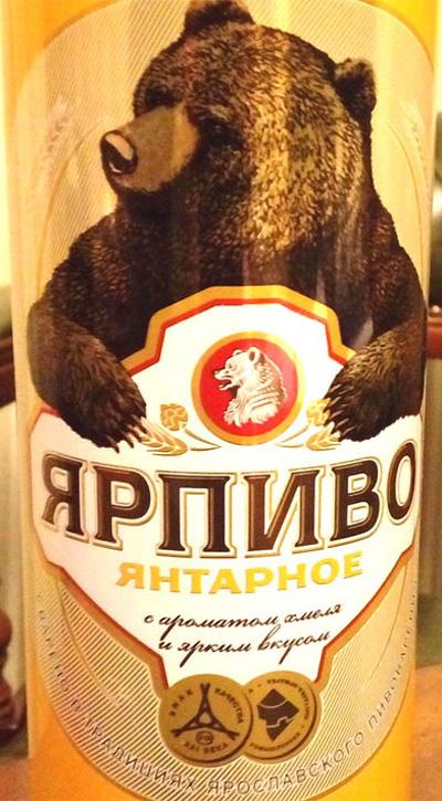 Отзыв о пиве Ярпиво янтарное