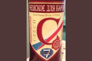 Отзыв о пиве Чешское для баров 7 пивоваров