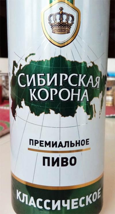 Отзыв о пиве Сибирская корона премиальное пиво классическое