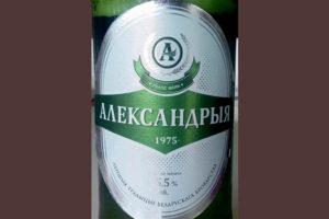 Aleksandria_svetloe_1975
