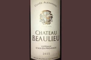 Отзыв о вине Chateau Beaulieu rose cuvee Alexandre 2015