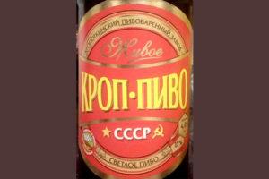 Отзыв о пиве Кроп-пиво СССР светлое