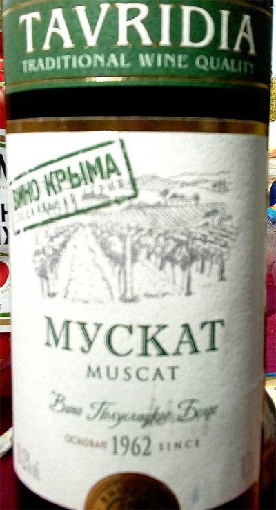 Отзыв о вине Мускат Tavridia Вина Крыма 2016