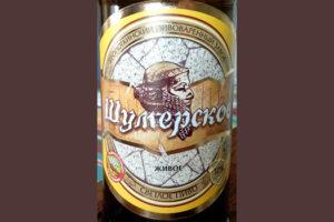 Отзыв о пиве Шумерское живое