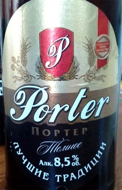 Отзыв о пиве Портер Лучшие Традиции
