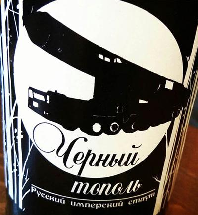 Отзыв о пиве Черный Тополь крафт
